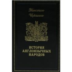 Подарочная книга У. Черчилль. История англоязычных народов