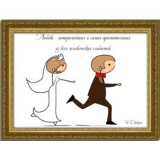 Свадебный плакат Любовь - интереснейшая и самая..., в раме