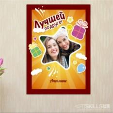 Постер на стену Классной подружке