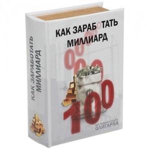 Книга-сейф Как заработать миллиард
