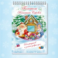 Именной блокнот «Дедушка Мороз и Снегурочка»