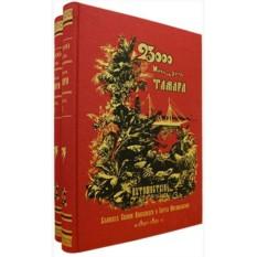 Подарочное издание 23000 миль на яхте Тамара