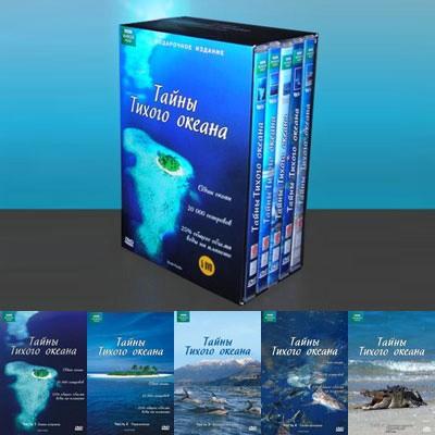 «Тайны Тихого океана» (5 DVD)