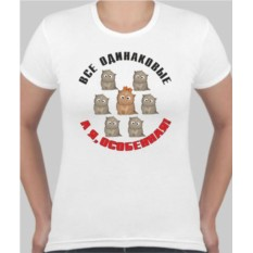 Женская футболка Все одинаковые