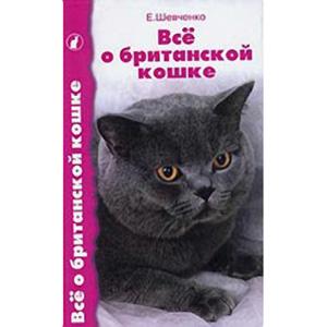 Шевченко Е. Все о британской кошке