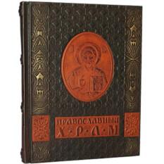 Подарочная книга Православный Храм