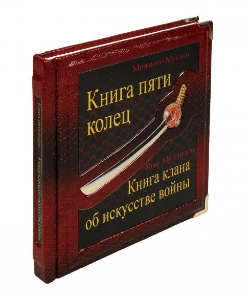 Книга Пяти Колец. Книга клана об искусстве войны