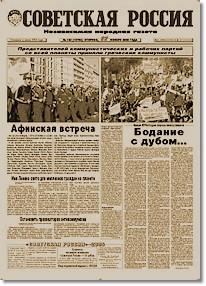 Старая газета «Советская Россия»