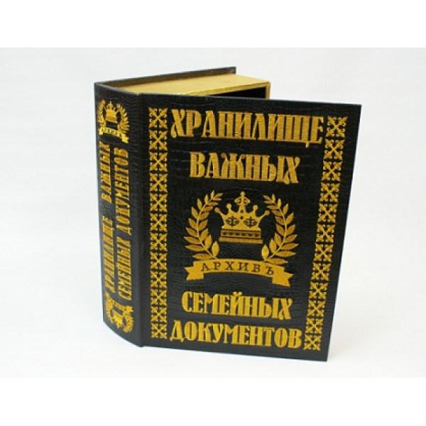 Книга-шкатулка Хранилище важных семейных документов