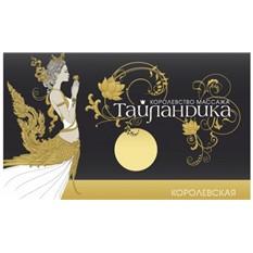 Сертификат на тайский массаж Тайландика