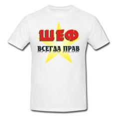 Двусторонняя футболка Шеф всегда прав