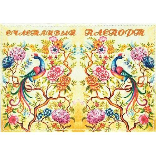 Обложка кожаная для паспорта Счастливый