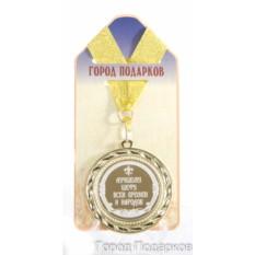 Подарочная медаль Лучшему шефу всех времен и народов