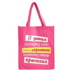 Пляжная сумка Потому что красивая