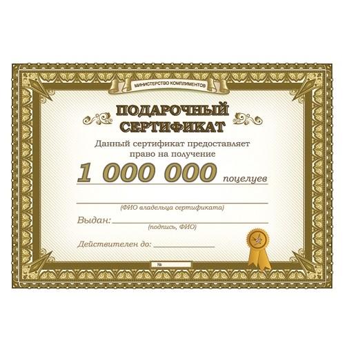 Подарочный сертификат Миллион поцелуев