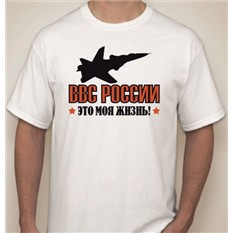 Футболка мужская ВВС России - это моя жизнь