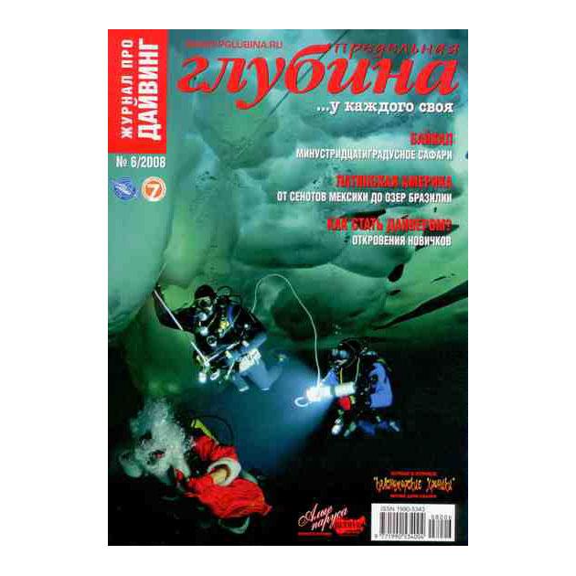 Журнал «Нептун XXI век» № 6/2008г.