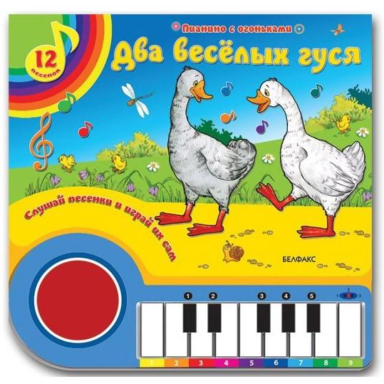 Музыкальная книга «Два весёлых гуся»