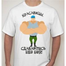 Мужская футболка Красавицы, сдавайтесь без боя