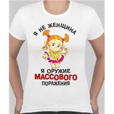 Женская футболка Оружие массового поражения