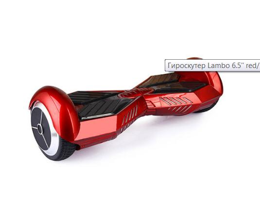 Гироскутер Lambo 6.5'' red/black