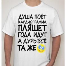 Мужская футболка Душа поет