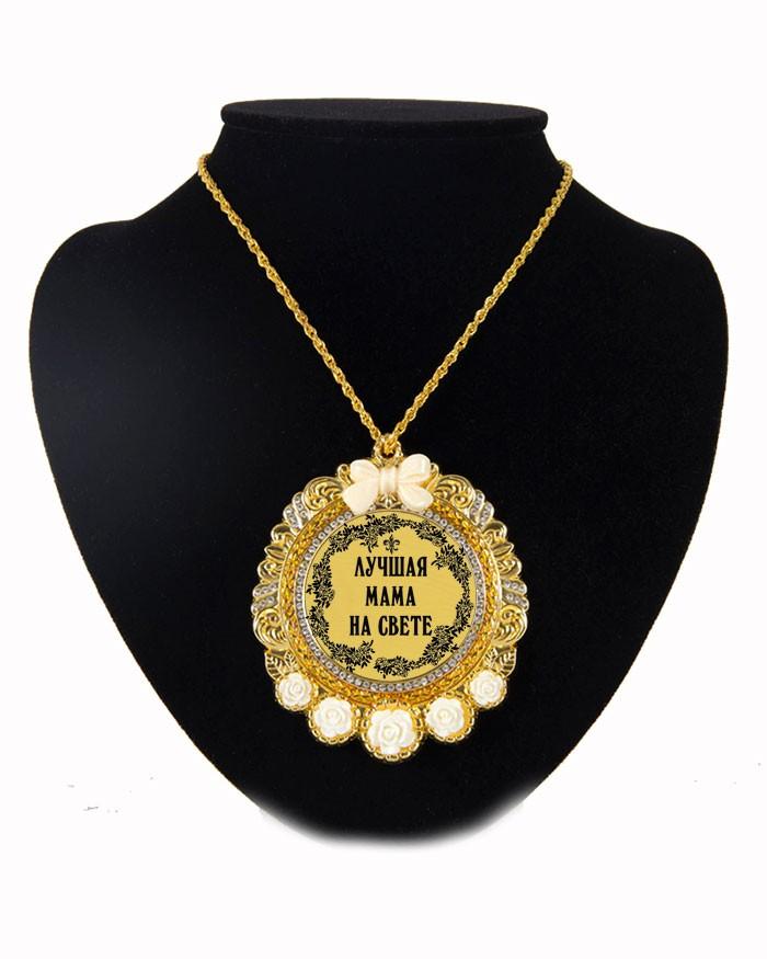 Медаль с розочками на цепочке Лучшая мама на свете