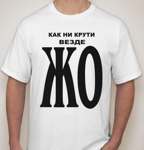 Мужская футболка Как ни крути везде жопа
