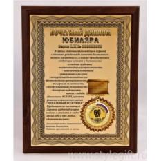 Плакетка Почетный диплом юбиляра. 60 лет