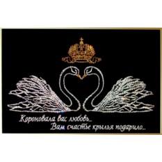 Картина с кристаллами Swarovski Свадебное поздравление