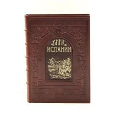 Подарочная книга Вина Испании
