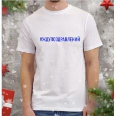 Мужская футболка #Ждупоздравлений