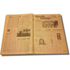 Газета в подарок на юбилей 30 лет