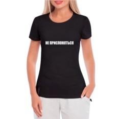 Черная женская футболка Не прислоняться