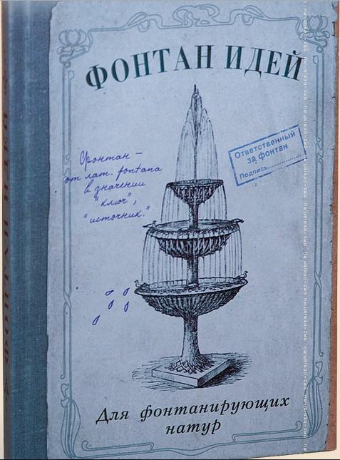 Записная книжка Фонтан идей