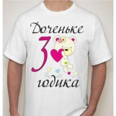 Мужская футболка Доченьке 3 годика