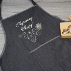 Джинсовый фартук с именной вышивкой Зимний узор