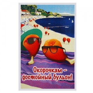 Магнит Окорочкам - достойный бульон!