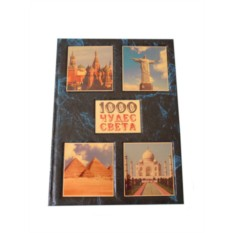 Подарочное издание «1000 чудес света