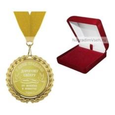 Медаль Дорогому свекру на свадьбу
