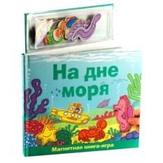 Магнитная книга «На дне моря»