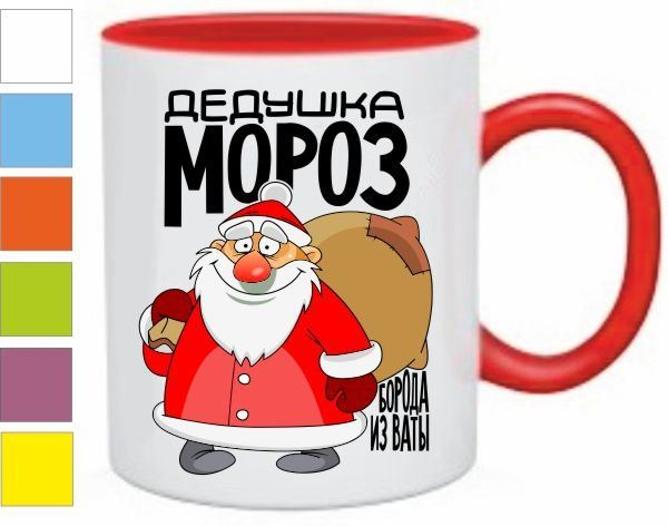 Кружка Дедушка Мороз