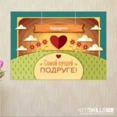 Постер на стену Самой лучшей подруге