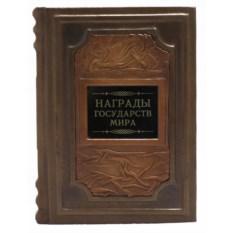 Подарочная книга Награды государств мира