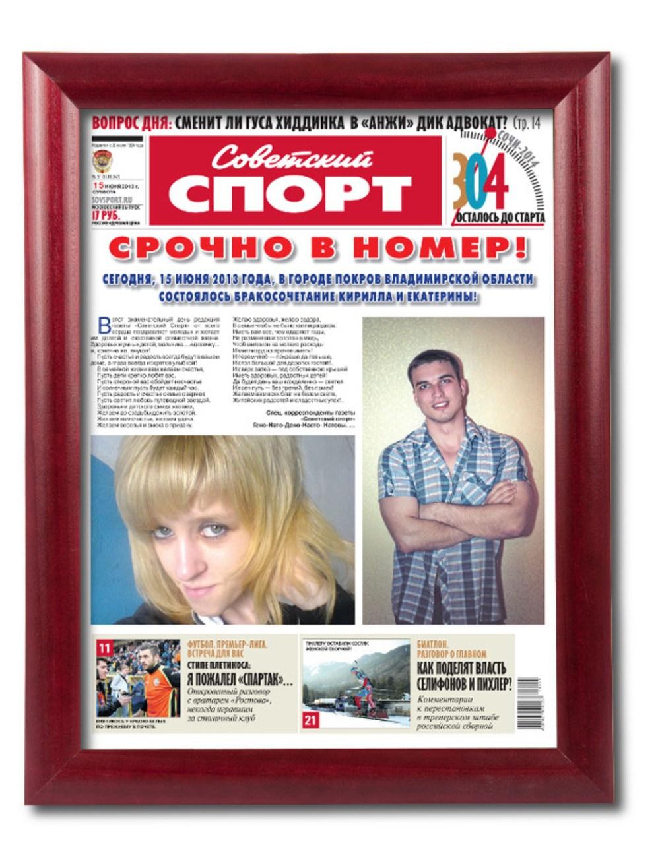 Газета Советский спорт на свадьбу - рама Престиж-2