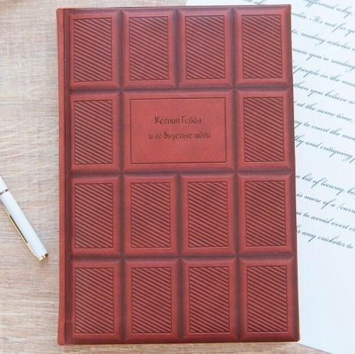 Ежедневник «Жизнь в шоколаде» с гравировкой