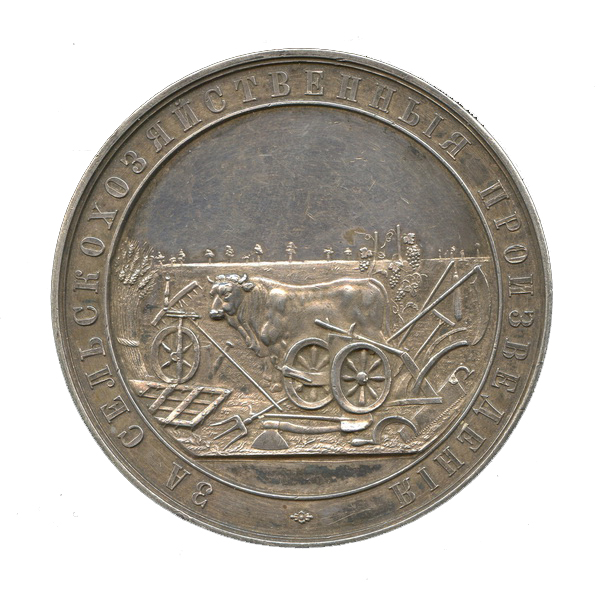 Медаль за с/х произведения