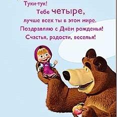 Поздравления с днем рождения племяннице 4 года от тети