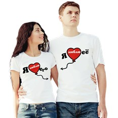 Парные футболки Я люблю ее/его
