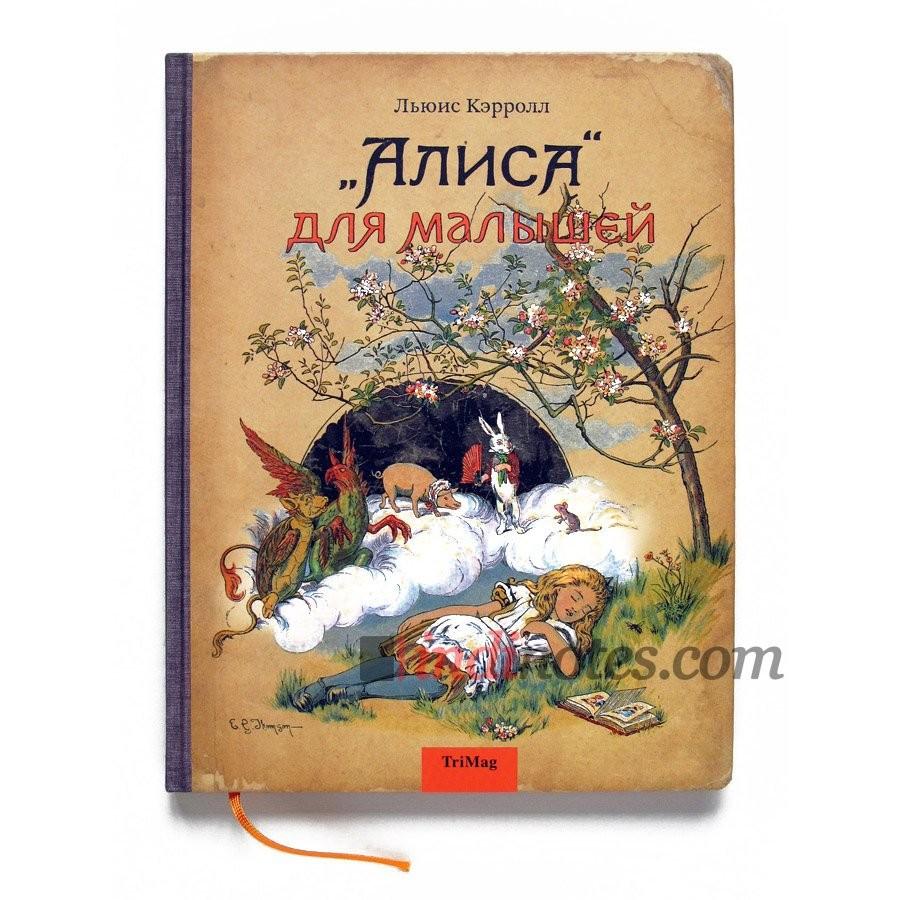 Книга Льюис Кэрролл — «Алиса» для малышей
